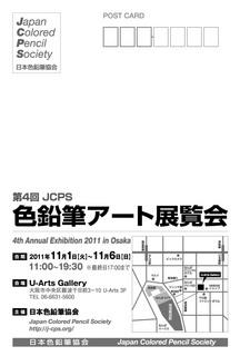 20111101jcps_omote_ol.jpg