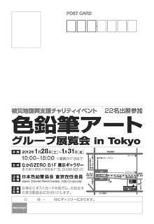 2012tokyo2_ページ_1.jpg