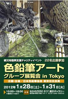 2012tokyo2_ページ_2.jpg